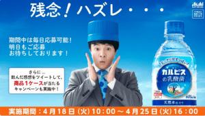 おいしい水プラス『カルピス』インスタントウィンキャンペーン (2)