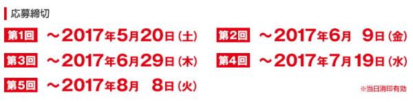 小林製薬大感謝祭 (2)