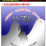 【エイチ・エス証券】開運スクラッチルール変更!はずれでもIPOポイント10ptもらえる!