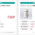 【100%還元】ALL-FREE 350ml×5本 実質無料モニター募集中!