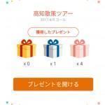 【ドコモ 歩いておトク】236日目 高知散策ツアーゴール!金箱出ないけど5万歩ツアーの方がいいね!