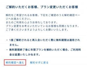 楽天マガジン解約 (2)