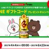 【応募してみた!!】キリン ファイア LINE ギフトコードプレゼントキャンペーン