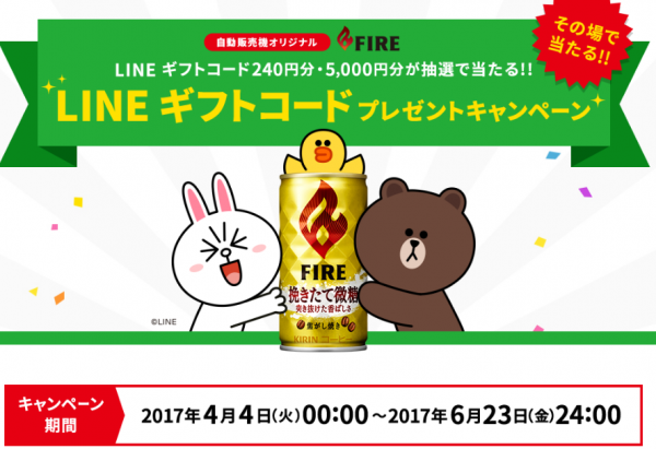 キリン FIRE LINE ギフトコードプレゼントキャンペーン