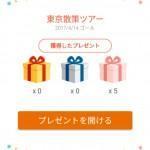 【ドコモ 歩いておトク】245日目 東京散策ツアーゴール!10万歩ツアーで全部ピンク箱!