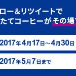【当選!!】5000名にコーヒーSサイズ無料券が当たる!ミニストップ イオン銀行ATMキャンペーン