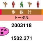 【とほトク】累計歩数200万歩突破!会員数増え過ぎでさっぱり当たらない!