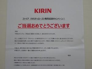 キリンファイア クオリティロースト発売記念キャンペーン (3)