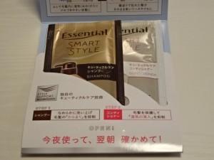 花王エッセンシャル「スマートスタイル新発売 キャンペーン」 (4)