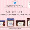 【当選!!】ミニストップ フォロー&RTで乳酸菌ショコラが2,500名に当たる!キャンペーン