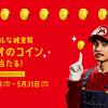 【100万円相当!!】リアルな純金製 マリオのコイン当たる!プレゼントキャンペーン