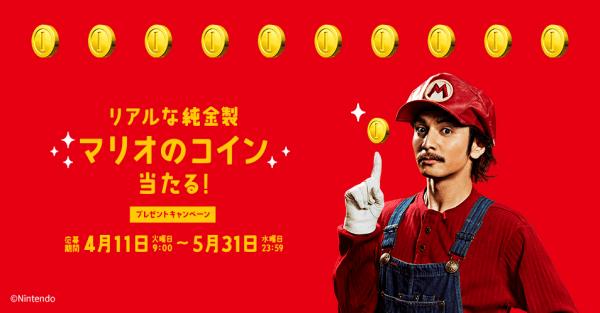 リアルな純金製 マリオのコイン当たるキャンペーン
