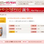 【100%還元】マイルドカフェオーレ 500ml×2本 実質無料モニター募集中!