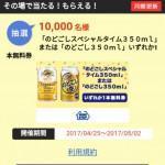 【当選!!】プチギフト ミニストップ のどごしスペシャルタイム または のどごし 350ML無料券 抽選10,000名
