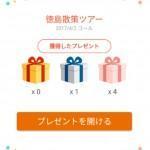 【ドコモ 歩いておトク】233日目 徳島散策ツアーゴール!2回目の5万歩ツアー!