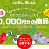 【10,000円分の商品券が当たる!!】アース製薬「この星と、楽しもう。」キャンペーン