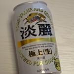 【当選クーポン引換え!!】4/11 淡麗バブリーCMキャンペーンでGETした無料クーポンを引換えてきた!