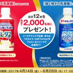 【総計2,000名に当たる!!】「守る働く乳酸菌」&「届く強さの乳酸菌」プレゼントキャンペーン!