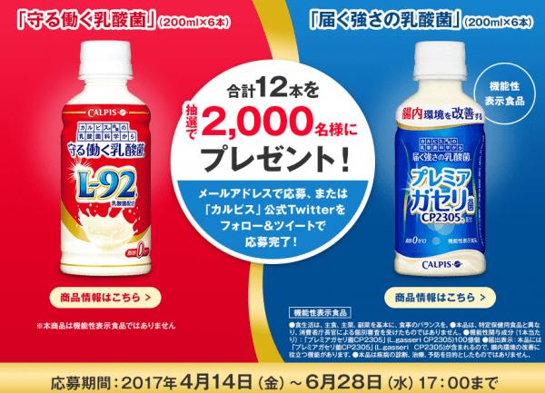 「守る働く乳酸菌」&「届く強さの乳酸菌」プレゼントキャンペーン!