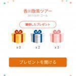 【ドコモ 歩いておトク】231日目 香川散策ツアーゴール!初の5万歩ツアー!
