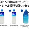 【抽選5,000名】アクエリアス スペシャル漢字ボトルセットが当たるキャンペーン!