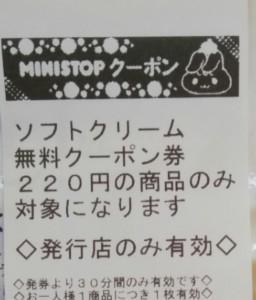 ミニストップソフトクリーム引換え (1)