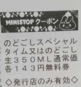 のどごしスペシャルタイム引換え (1)