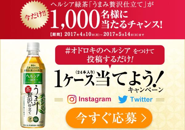 ヘルシア緑茶うまみ贅沢仕立て SNS投稿キャンペーン (1)