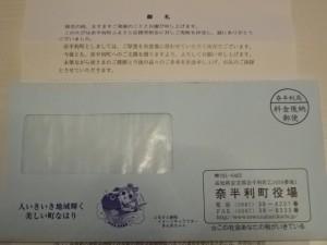 高知県奈半利町役場寄附金受領証明書