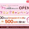 【1,000円分のAmazonギフト券が500名に当たる!!】ママの時間コミュニティOPEN!オープニングキャンペーン!