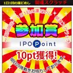 【エイチ・エス証券】開運スクラッチでIPOポイント10ptGET!