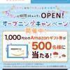 【1,000円分のAmazonギフト券が500名に当たる!!】ワタシの時間コミュニティOPEN!オープニングキャンペーン!