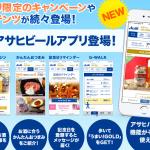 【アサヒビールアプリ】歩くとポイントがたまるアプリをはじめてみた!