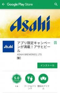 アサヒビールアプリ (1)