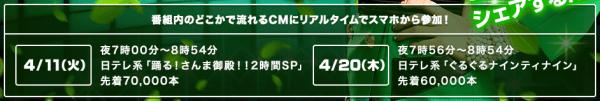 淡麗バブリー CM参加キャンペーン (2)