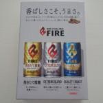 【当選!!】キリン FIREクオリティロースト発売記念キャンペーン クオリティロースト 飲み比べBOXが当たった!