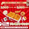 【3,000名に当たる!!】サンデーカップ KFCカードが当たるキャンペーンに応募してみた!
