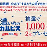 【1,000名に当たる!!】濃いめの『カルピス』プレゼント! Twitterフォロー&リツイートキャンペーン