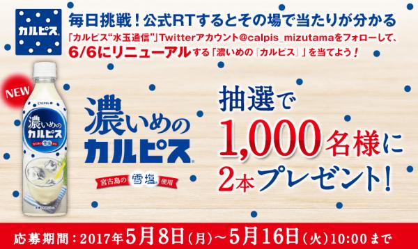 「濃いめの『カルピス』」プレゼント! Twitterフォロー&リツイートキャンペーン (1)