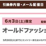 【6月3日限定】ミスタードーナツ オールドファッション無料引換券がもらえる!