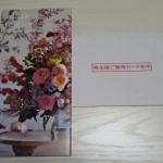 【株主優待】高島屋の株主優待カード到着!