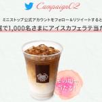 【1,000名にアイスカフェラテが当たる!!】ミニストップ Twitterキャンペーン