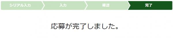 博多の華 むぎ 発売35周年キャンペーン (2)
