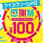 【5月9日 時間指定】サーティワン レギュラーシングルコーンが100円!アイスクリームの日感謝祭