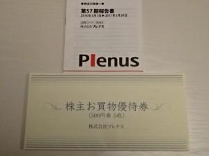 201702プレナス株主優待