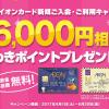 【イオンカードセレクト】6,000ポイントGET!キャンペーンポイントが付与された!
