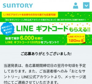 おとなサントリーLINEキャンペーン(3)
