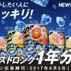 【10名に当たる!!】新・氷結 ストロングが1年分あたるキャンペーン