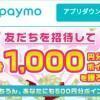 【ペイモ】友達招待キャンペーン!登録だけで1,000円分ポイントをプレゼント!