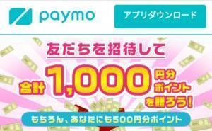 ペイモ友達招待で1,000円分ポイント